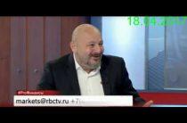 Евгений Коган — Купите доллар по 55 и еврооблигации под 4-6% (18.04.2017)