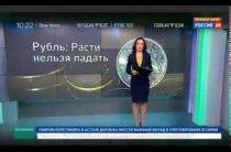 Банк России — Рубль: расти нельзя падать (20.01.2017)