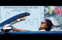 «Продление и позволение» и другие признаки грядущей «автокатастрофы»