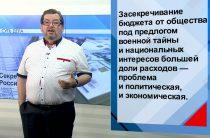 СУТЬ ДЕЛА — «Секретный бюджет России»