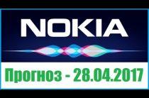 NOKIA — ПРОГНОЗ НА 28.04.2017.