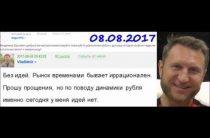 Владимир Левченко — Рубль: прошу прощения, идей нет (08.08.2017)