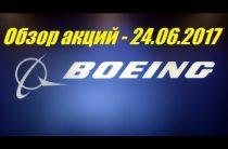 ФОНДОВЫЙ РЫНОК США. BOEING — 24.06.2017.