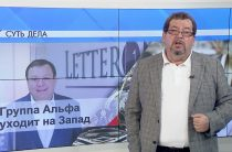СУТЬ ДЕЛА -«Группа Альфа уходит на Запад»