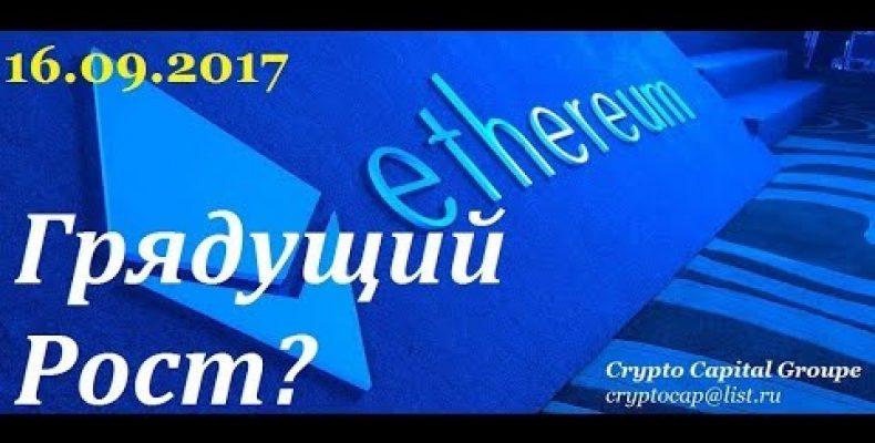 ПРОГНОЗ Эфириума (ETH) — 16.09.2017 / ГРЯДУЩИЙ РОСТ?