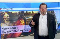 СУТЬ ДЕЛА -«Куда ведет «Шелковый путь»»