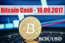 Bitcoin Cash — 10.09.2017.