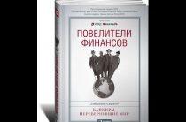 Лиакват Ахамед о книге «Повелители финансов. Банкиры, перевернувшие мир»