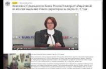 Гусев и Набиуллина — Курс рубля 55, следите за руками… (24.03.2017)