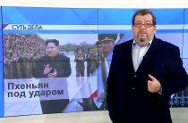 СУТЬ ДЕЛА -«Пхеньян под ударом»