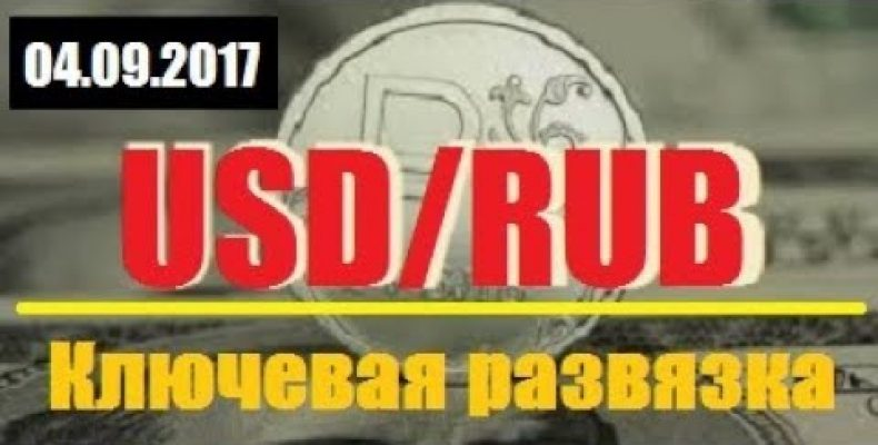 ПРОГНОЗ РУБЛЯ — 04.09.2017/ Ключевая развязка.