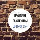 Трейдинг за стеклом. Выпуск №274 [Четверг, 23 февраля]