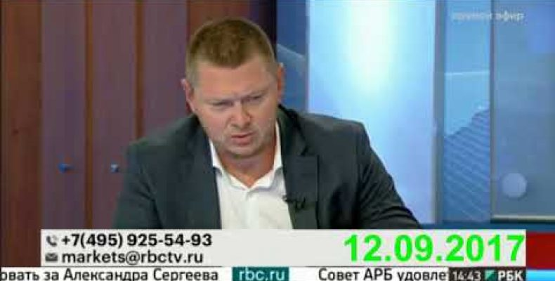 Александр Варюшкин — Ждем «черного лебедя», чтобы покупать рубли (12.09.2017)