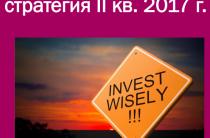 Инвестиционная стратегия II кв. 2017 г от КитФинанс