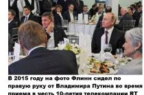 Майкл Флинн  получал в 2015 деньги от российских компаний