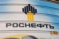 Долг «Роснефти» составляет 5,2 триллиона рублей