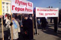 «Траурный» митинг в Ульяновске по поводу теракта в Петербурге